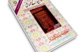 Tauheed Ke Masail By Muhammad Iqbal Kilani Pdf Free Download