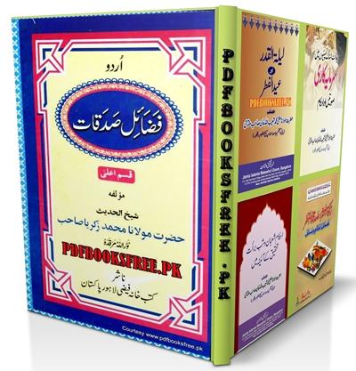 Fazail e Sadaqat by Maulana Muhammad Zakariya