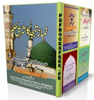 Namaz e Tahajjud Ka Sharai Hukum by Mufti Shuaibullah Khan