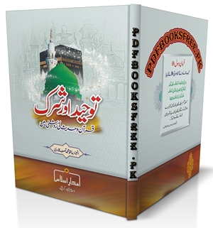 Tauheed Aur Shirk by Hafiz Muhammad Asif Qadri