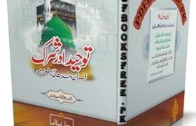 Tauheed Aur Shirk by Hafiz Muhammad Asif Qadri Pdf Free Download