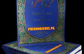 Tafseer Dur E Mansoor Urdu Complete 6 Volumes Pdf Free Download