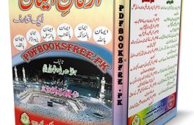 Arkan e Iman Aik Taruf by Hafiz Muhammad Ishaq Zahid