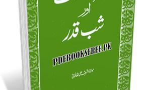 Ashara e Itikaf Aur Shab e Qadr by Maulana Ashraf Ali Thanvi Pdf Free Download