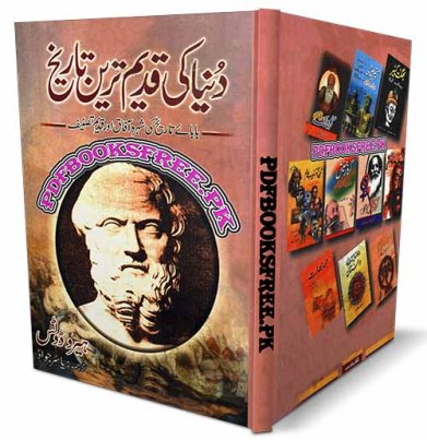 Duniya Ki Qadeem Tareen Tareekh by Yasir Jawad Pdf Free Download