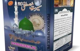 Seerat e Mustafa s.a.w by Allama Abdul Mustafa Azmi Pdf Free Download