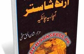 Arthashastra Urdu Version by Kautilya Chanakya Pdf Free Download