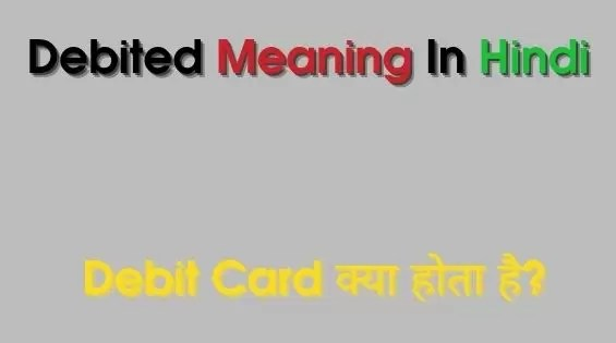 Debited Meaning In Hindi