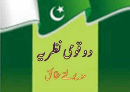 Two Nation Theory in Urdu PDF