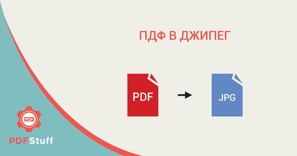 ПДФ в ДЖИПЕГ - Конвертировать из ПДФ в ДЖИПЕГ - из PDF в JPG
