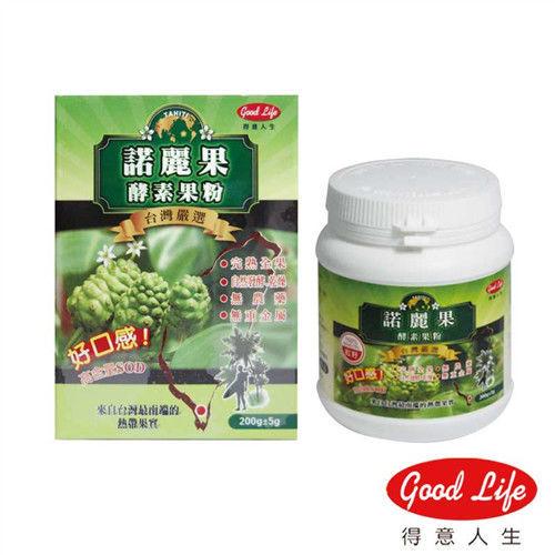 【得意人生】大溪地諾麗果酵素粉(200g/瓶) - GP1601-006 - 神腦國際