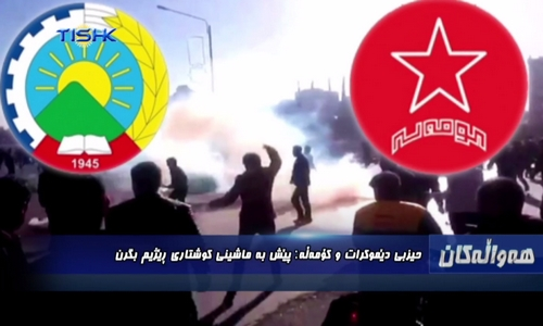 Joint Statement by PDKI and Komala on Iranian Regime's Crackdown on Peaceful Protesters