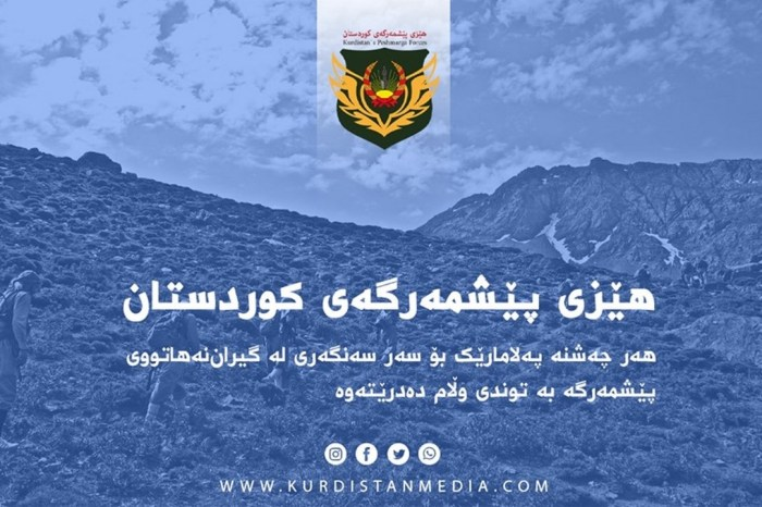 Heavy Clashes between Peshmerga Forces and Iran's IRGC