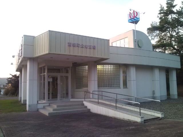 浦幌町公衆浴場 健康湯 : ebi-log