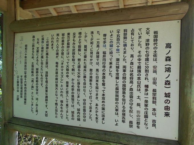 鴻ノ森(高知市) : 茶凡遊山記