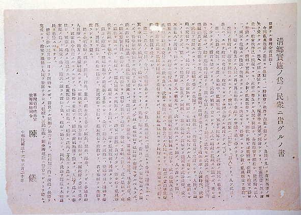 游擊戰名醫 陳篡地 : WTFM CLAN 風林火山武部省