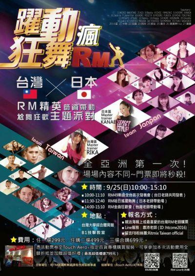 RITMOS 日本&台湾交流会_f0176043_1592631.jpg
