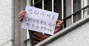 """유승민, """"구치소 상황""""에서 """"원 선장과 세월 호와 다른 점"""""""