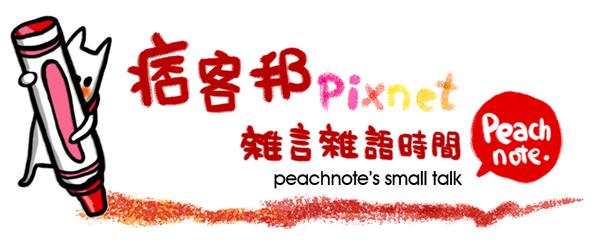 pixnet雜言雜語
