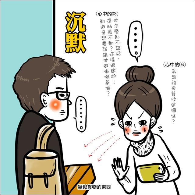 眼瞎的姐姐03.jpg