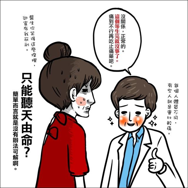 懷孕痛痛病09.jpg