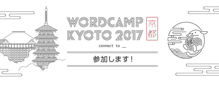 wordcamp kyoto 2017 promo banner