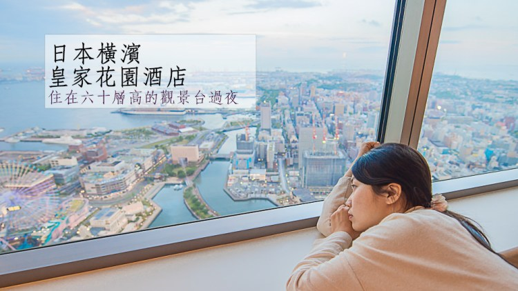 [橫濱住宿推薦]{景觀飯店}橫濱皇家花園酒店Yokohama Royal Park Hotel 與附近景點提案