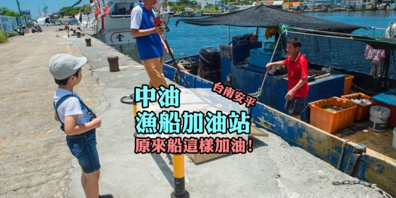 原來漁船這樣加油!漁船加油站探訪 台南安平[懷陞足跡 奇特景點EP1]