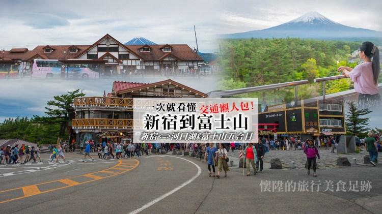 一次就看懂 從「東京新宿」到「河口湖」和「富士山五合目」的交通方式 [日本|富士山]