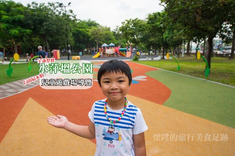 台南最大兒童遊戲場!水萍塭公園兒童設施整修完了,全新鳥巢鞦韆、沙坑、鋼管挖土機等所有設施一探究竟【台南親子公園】