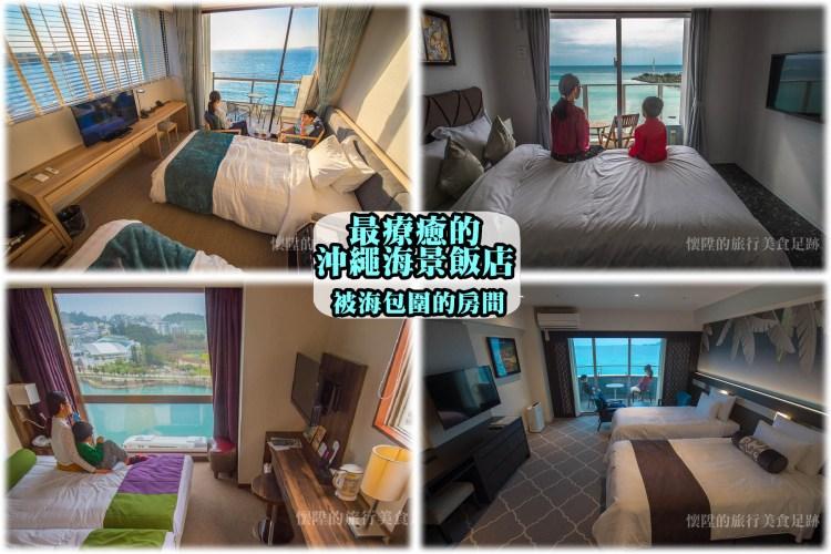 最療癒的沖繩海景飯店|私藏4間被海包圍的房間 看照片來一趟精神旅行【沖繩住宿】