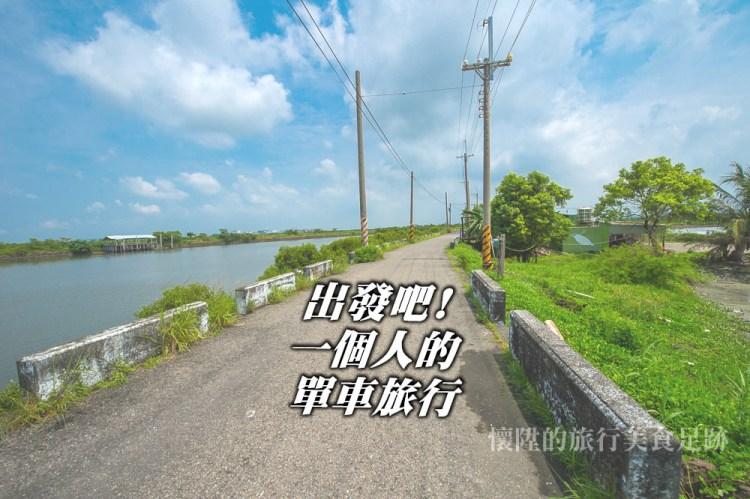 【台南單車路線】享受一個人的單車旅行: 台南鹽水溪口濕地路線  {單車旅行}{賞水鳥}
