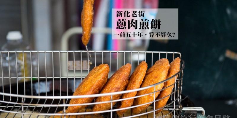 【台南美食】煎了五十年的蔥肉煎餅,新化老街老味道,「上海老爹」蔥肉煎餅 {新化美食}{新化老街必吃}