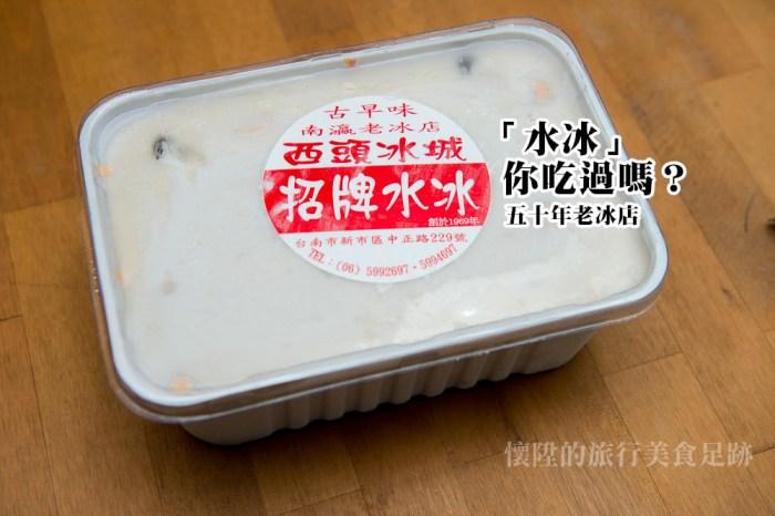 【台南冰品】經典台式冰品「水冰」你吃過了嗎?五十年老冰店:新市西頭冰城