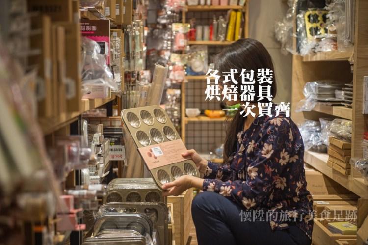 【台南烘焙用具】產品最齊全的烘焙用具店,包裝素材來這找:烘焙樂工坊