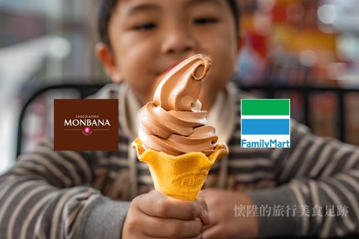 六都全家超商「霜淇淋門市」總表