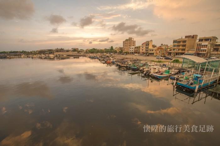 【台南景點】好美!台南10個最浪漫的夕陽景點,附上導航輕鬆到達秘境