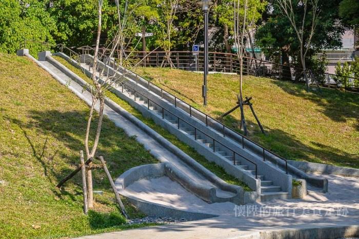 【台南公園】最長地景式溜滑梯,從山坡上溜下的快感;永康祥和公園,附上導航輕鬆到達!