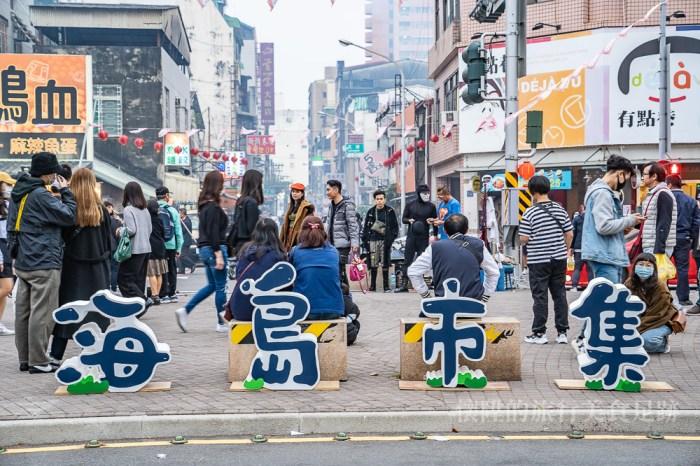 【台南活動】海島市集「春節篇」,街頭藝人陪你從白天逛到黑夜,特色市集超精彩!
