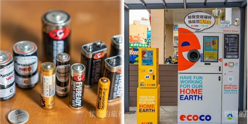 ECOCO智慧電池回收機:這樣操作輕鬆回收廢電池,換取優惠好享受