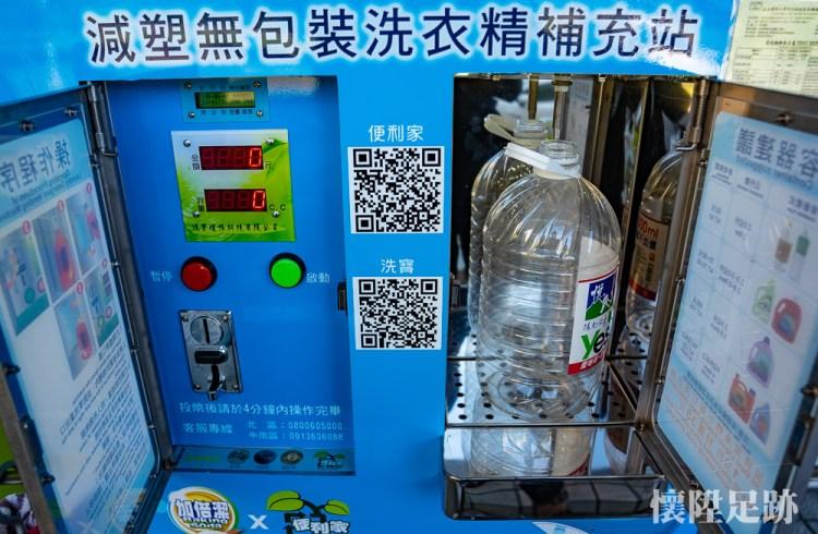 省錢環保 一年省下數千元!洗衣精自動販賣機環保又省錢:便利家洗衣精補充站據點