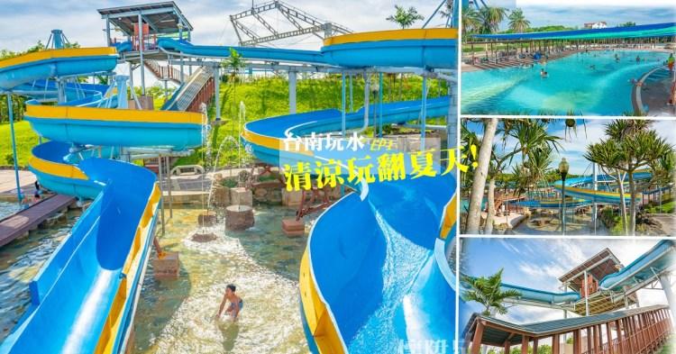 台南玩水景點|烏山頭水庫親水公園:大人小孩都愛的水樂園!穿越雨林,高空滑水,親子遊樂水池,清涼玩翻整個夏天!