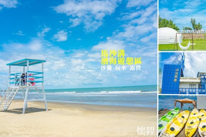 台南沙灘|馬沙溝濱海遊憩區:出發!到海邊開心玩水去~沙灘,露營,烤肉,玩水,綠汕帆影,有救生員的台南合法海水浴場,台南將軍景點