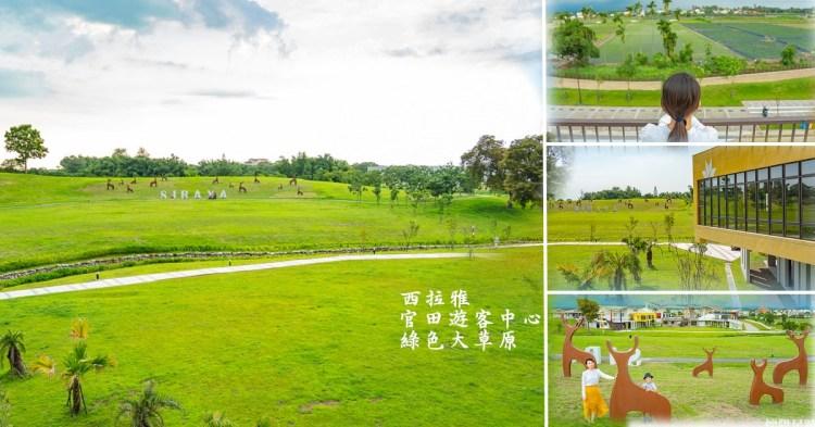 台南景點 西拉雅官田遊客中心 在大草原上與梅花鹿景一起療癒心靈,西拉雅國家風景區的一大特色亮點!