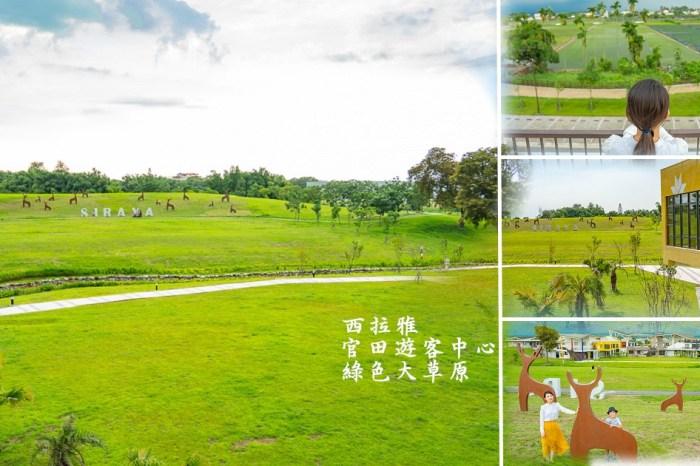 台南景點|西拉雅官田遊客中心|在大草原上與梅花鹿景一起療癒心靈,西拉雅國家風景區的一大特色亮點!
