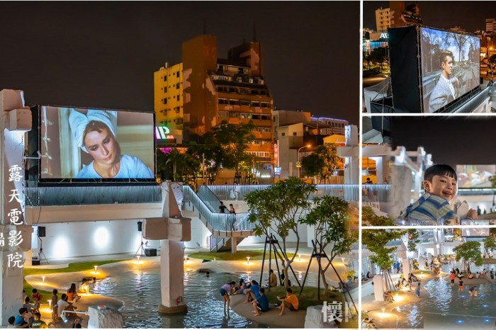 台南藝術迴廊|河樂廣場 X 夏日水畔電影院|一起在水裡看電影吃爆米花