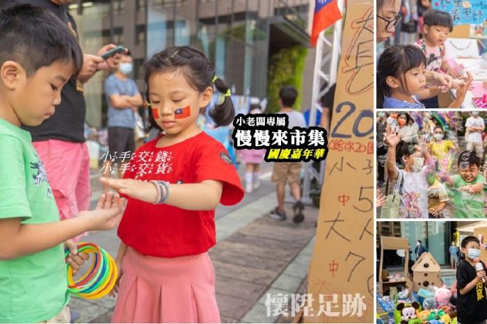 台南親子市集 小老闆專屬!慢慢來兒童市集「萬國國慶嘉年華」,小手交錢小手交貨!