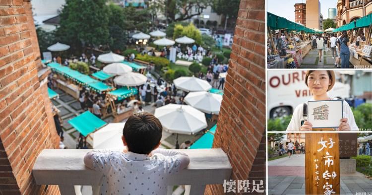 台南市集 百歲鐘樓下的新舊融合,散步逛市集吃美食 台南知事官邸 好市邸家
