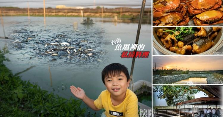 台南景點|來趟漁塭美食小旅行,在漁塭旁享用美味料理,現撈漁貨好新鮮!台南時令小旅行:亮哥生態養殖場