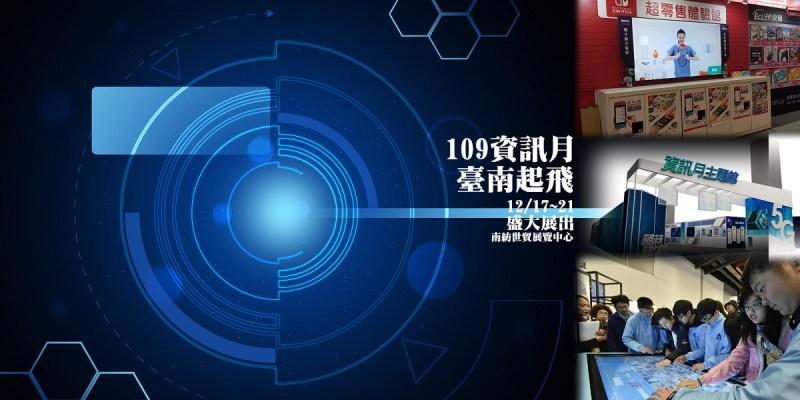 探索5G世代的資訊展,敲開親子教育未來的大門|109資訊月臺南起飛:台南資訊展